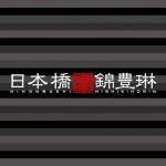 日本橋錦豊琳(かりんとう)