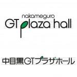 中目黒GTプラザホール